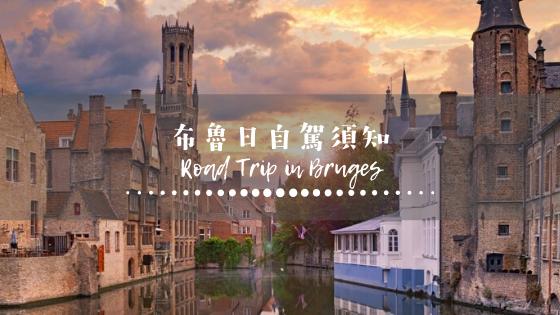 【荷比葡法摩】小情小調小歐遊   前往布魯日 Travelling to Bruges