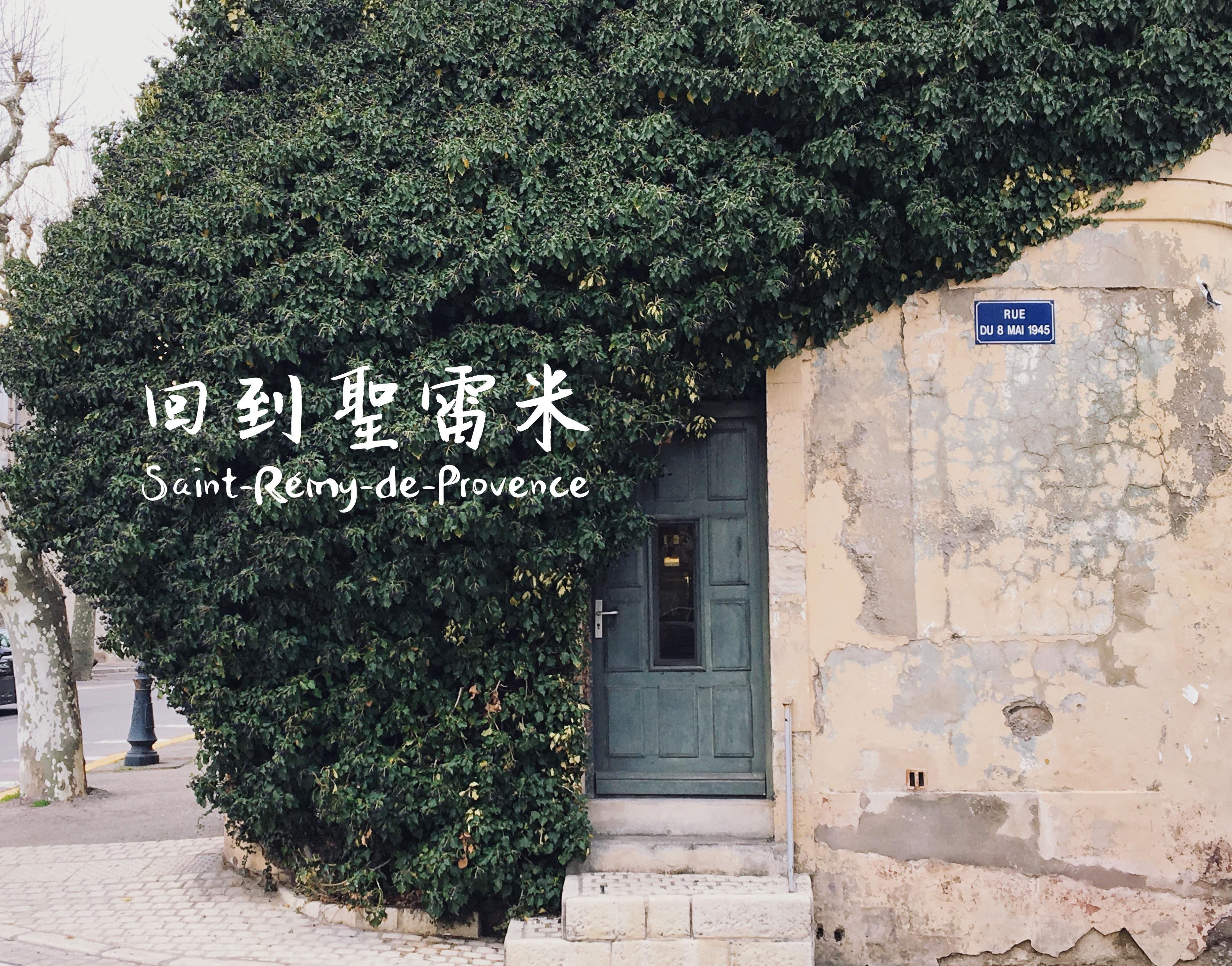 【荷比葡法摩】小情小調小歐遊   又到萊博 Les-Baux-de-Provence (again!)